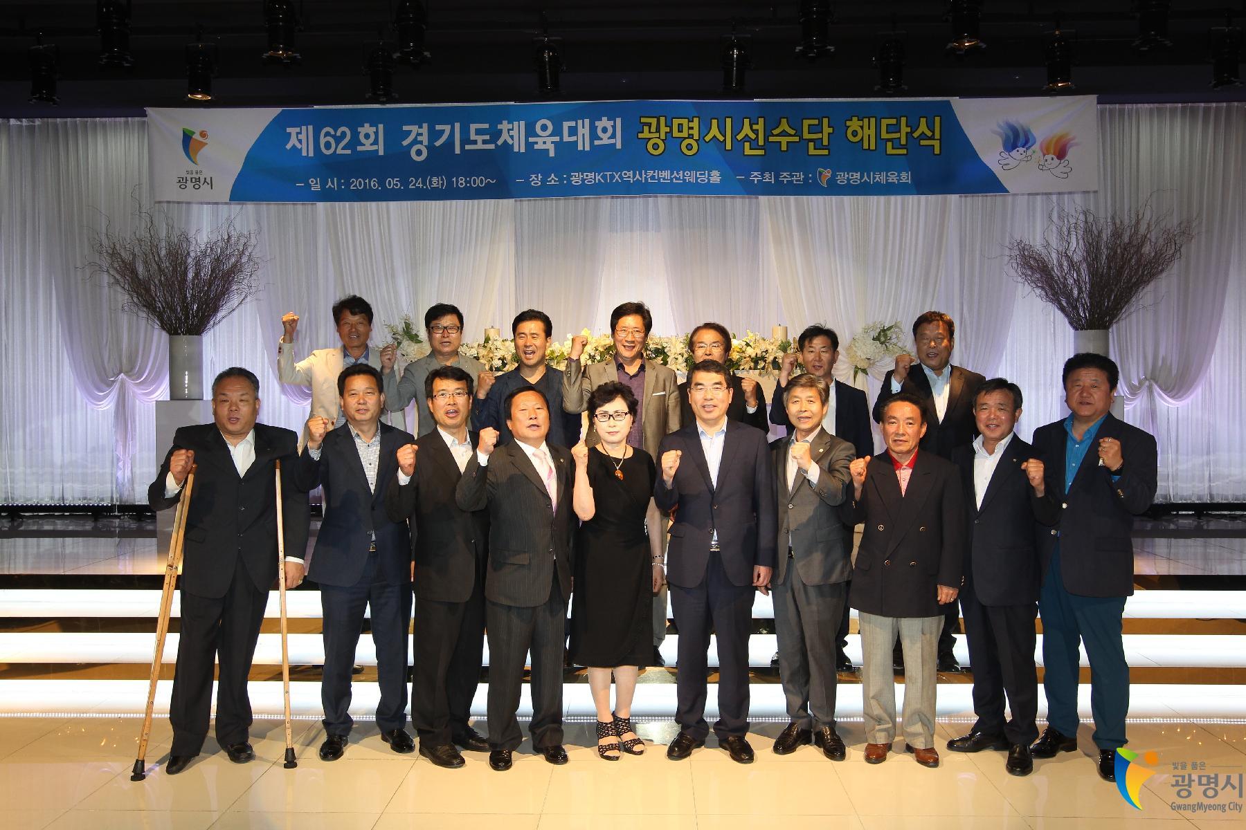 경기도체육대회 광명시선수단 해단식(KTX광명역사컨벤션-체육진흥)